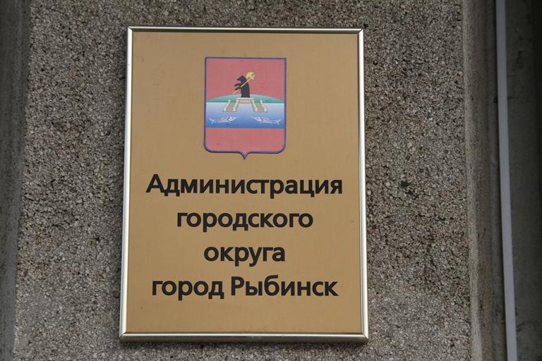Администрация Рыбинска дезертировала