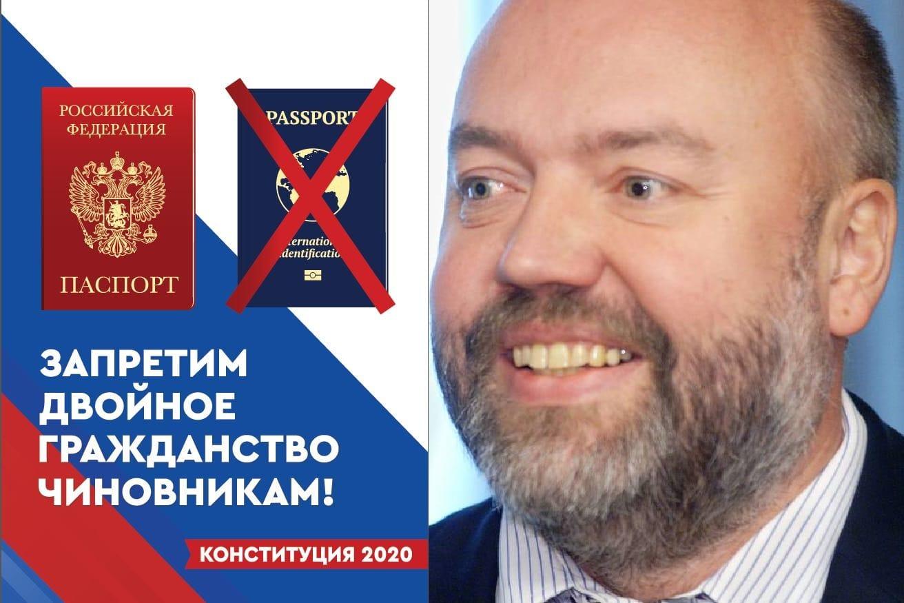«ЕР» фактически отказалась выполнять нормы Конституции РФ и не будет проверять депутатов на наличие двойного гражданства