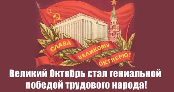 Великий Октябрь стал гениальной победой трудового народа!