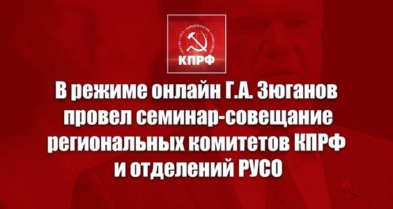 Ярославское областное отделение КПРФ приняло участие в семинаре-совещании на тему партийной учебы