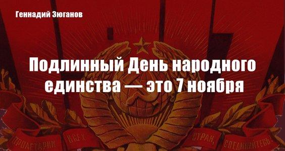 Геннадий Зюганов: Подлинный День народного единства — это 7 ноября