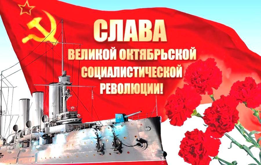 С праздником Великого Октября! Поздравление А. В. Воробьева