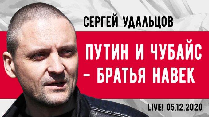 Сергей Удальцов: Путин и Чубайс — братья навек (видео)