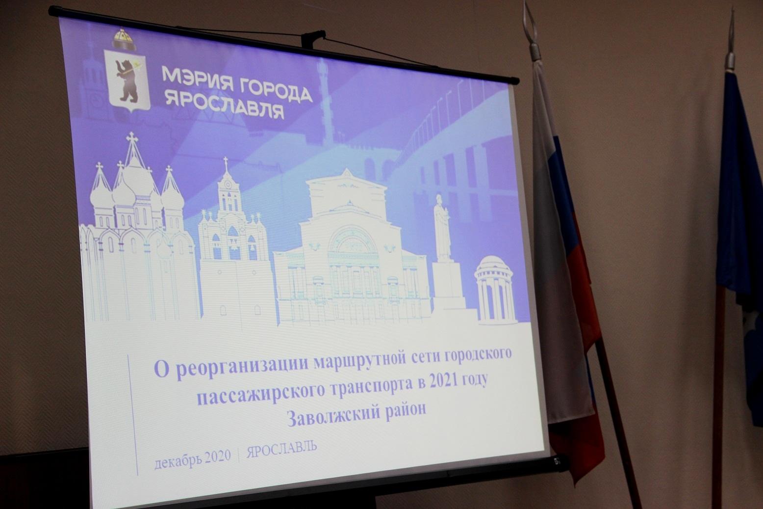 Сказка о транспортной реформе в Ярославле (фоторепортаж)
