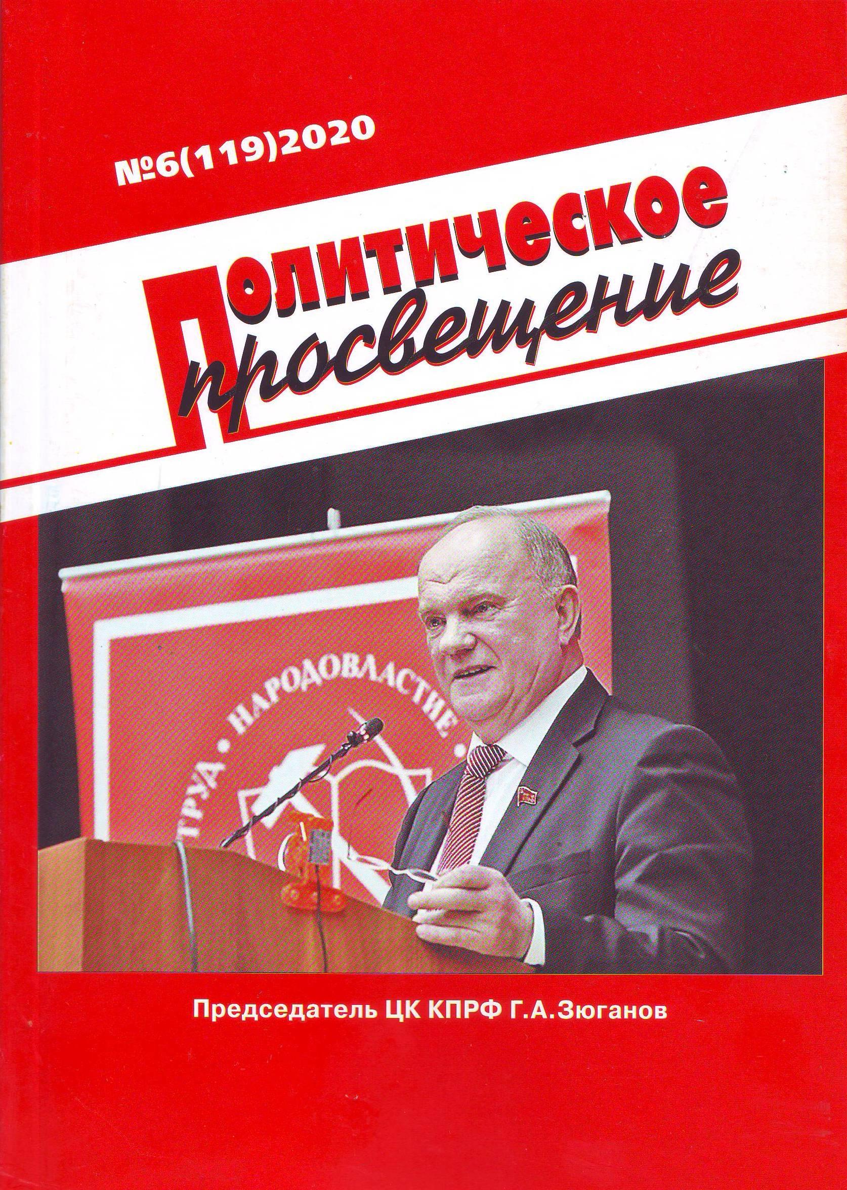 Ярославские коммунисты на страницах «Политического просвещения»
