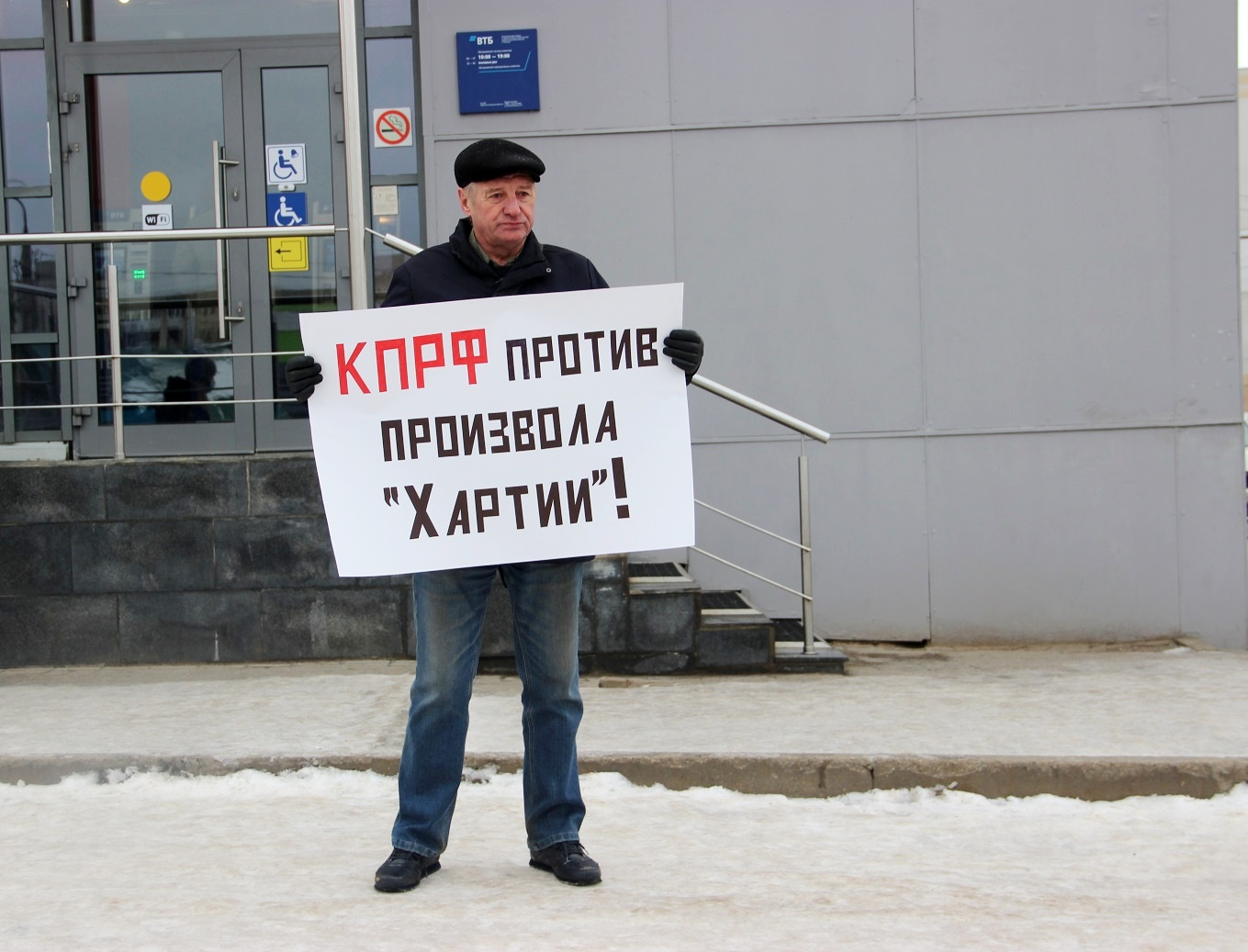 Коммунисты против «мусорного налога»!