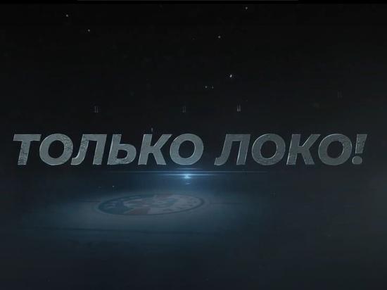 В Ярославской области прошел предпремьерный показ фильма «Только Локо!»