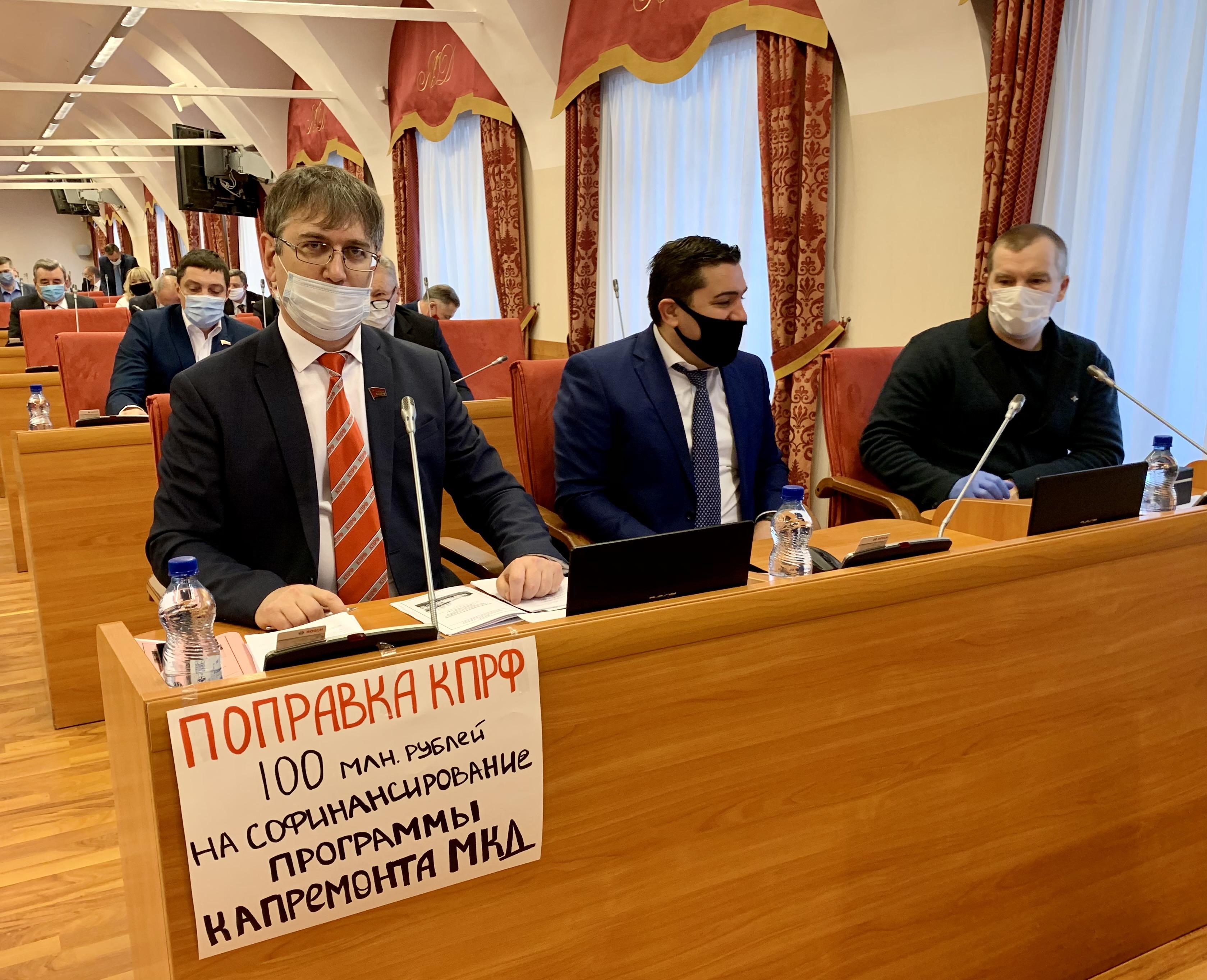 ПОПРАВКА КПРФ: 100 млн. рублей на софинансирование программы капремонта МКД