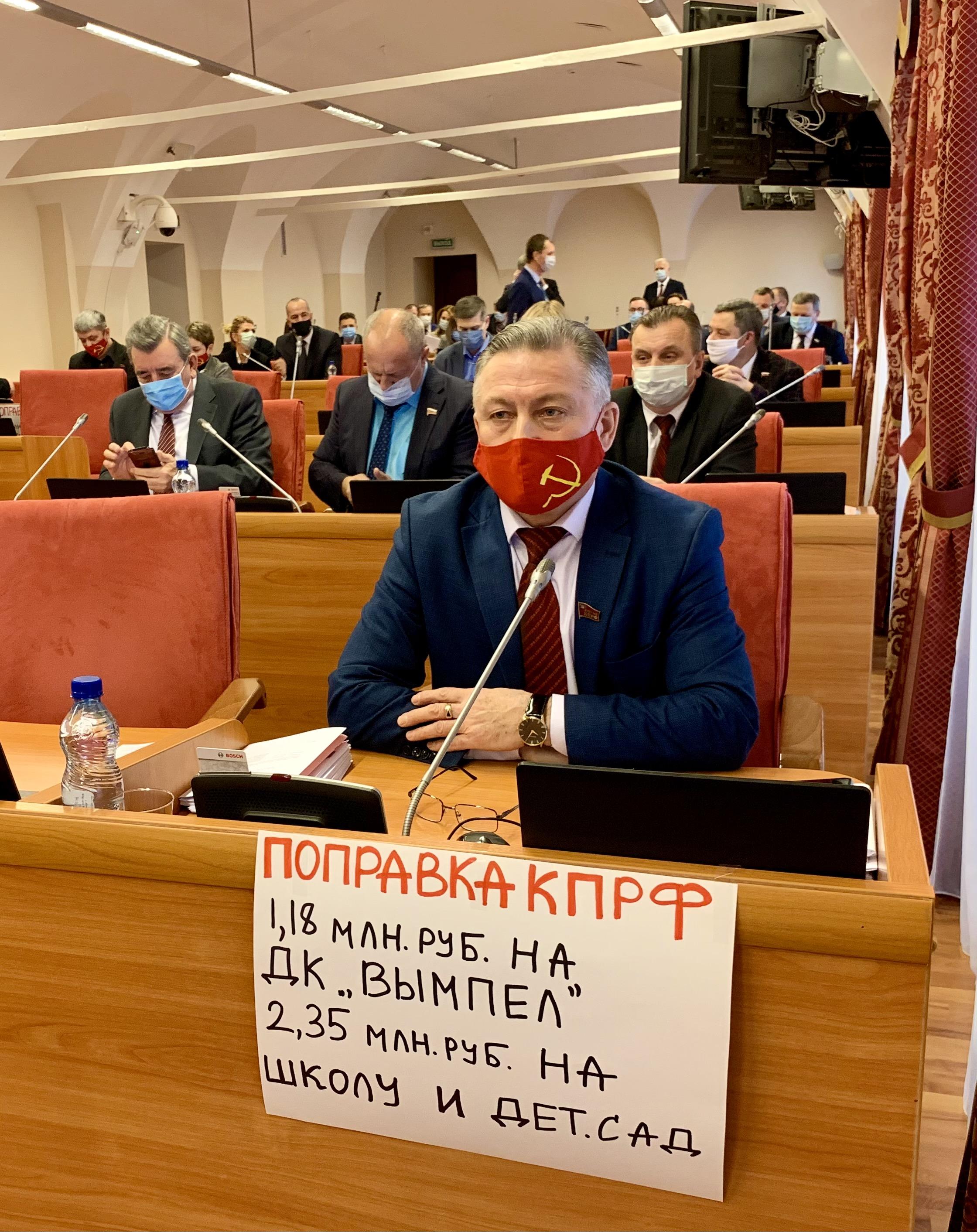 ПОПРАВКА КПРФ: Рыбинску на дома культуры, школы и детские сады
