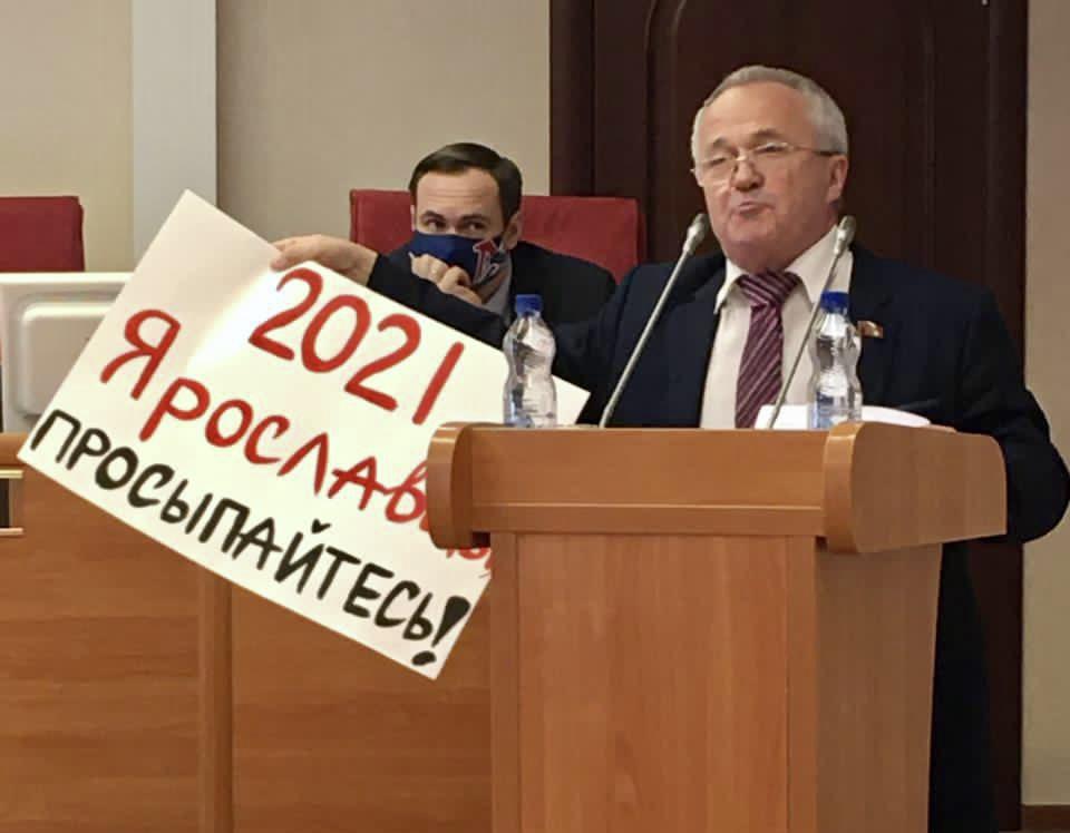 2021: Ярославцы, просыпайтесь!