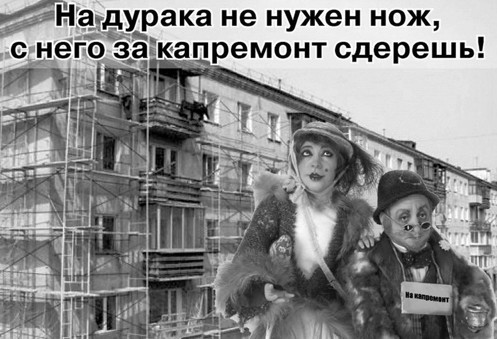 Рыбинская Администрация уже задолжала миллионы за капремонт муниципальных квартир