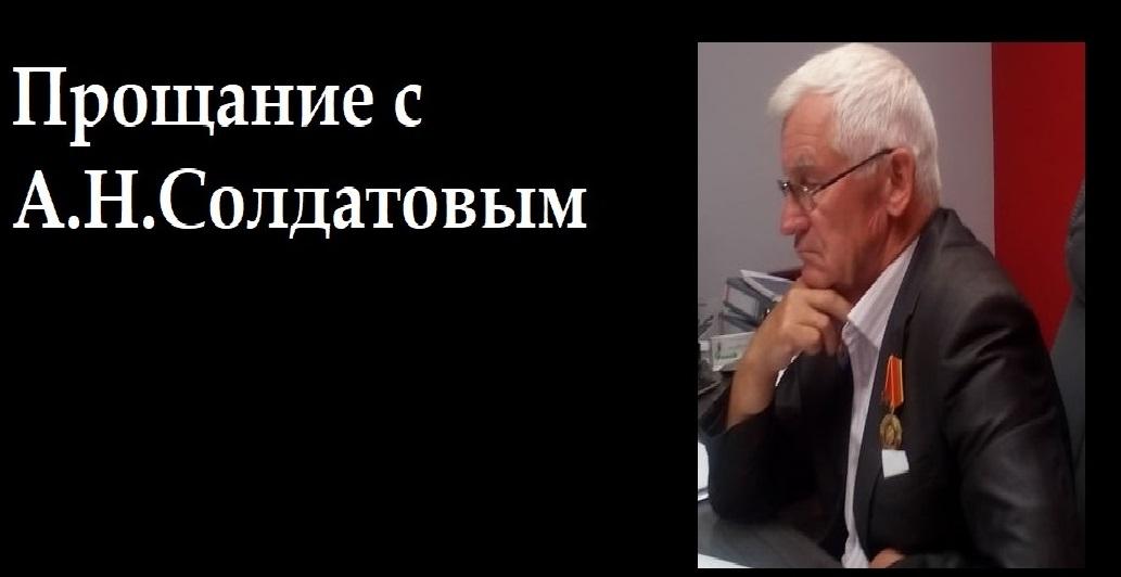 Прощание с А. Н. Солдатовым