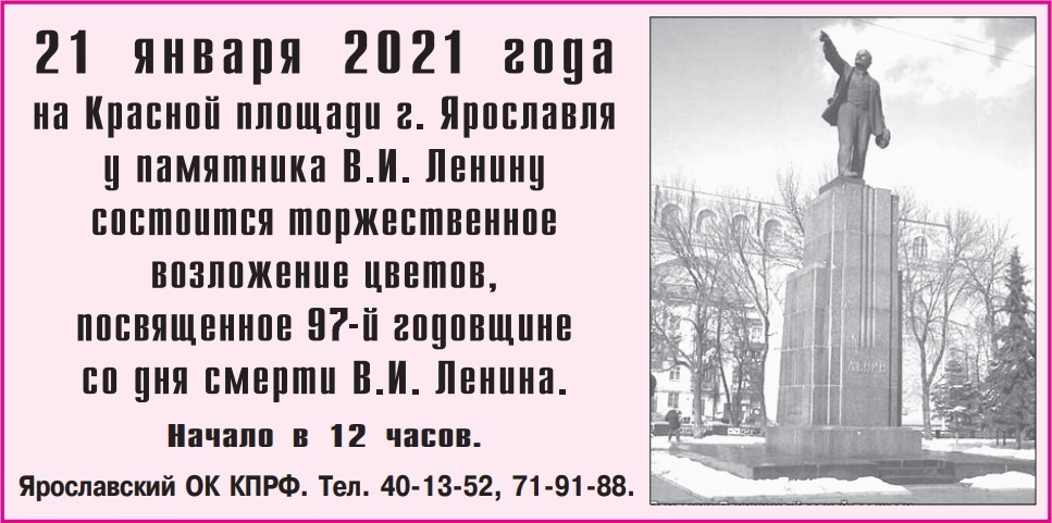 21 января — возложение цветов, посвящённое годовщине смерти В.И.Ленина