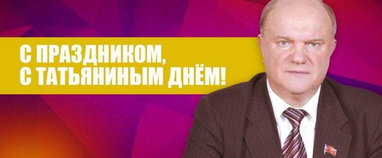 Поздравление Г.А. Зюганова с Татьяниным днем