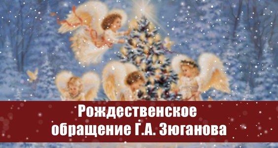 Рождественское обращение Г.А. Зюганова