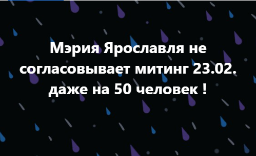 В Ярославле не согласовывают митинг!