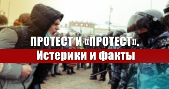 Протест и «протест». Истерики и факты