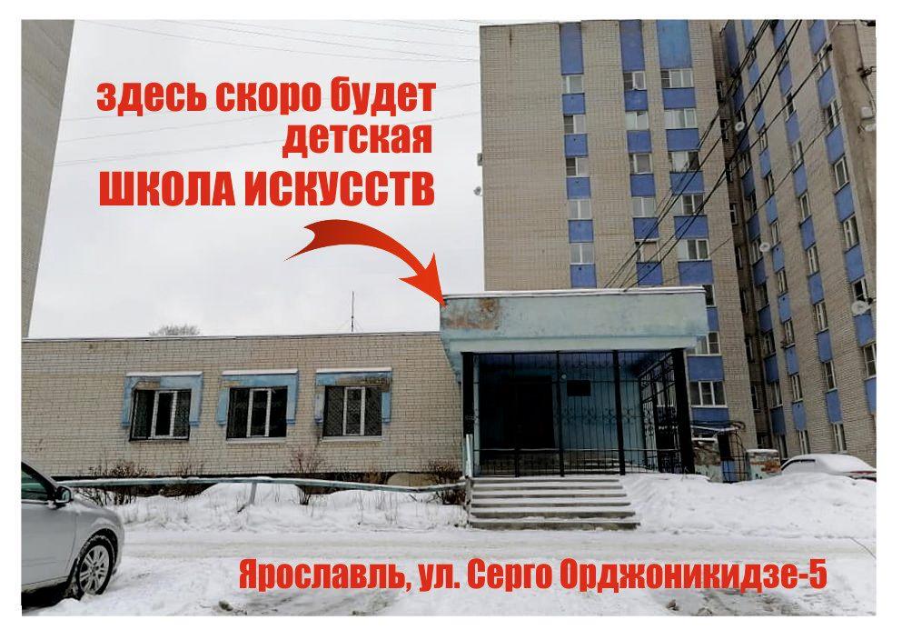 Школе искусств в Заволжском районе г. Ярославля быть!
