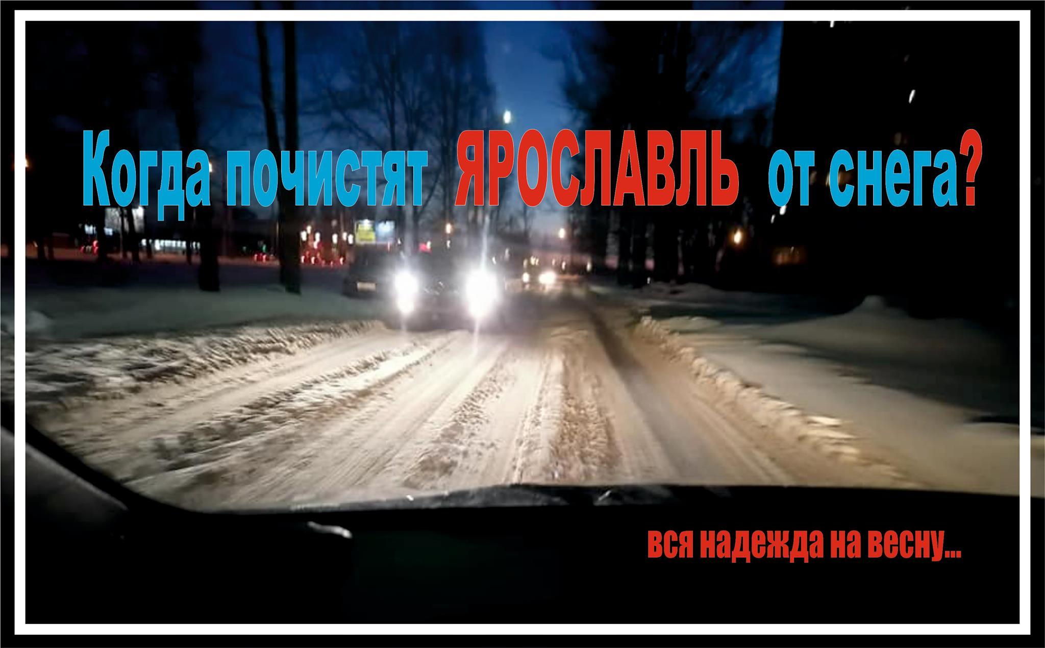 Когда уберут дороги Ярославля от снега?