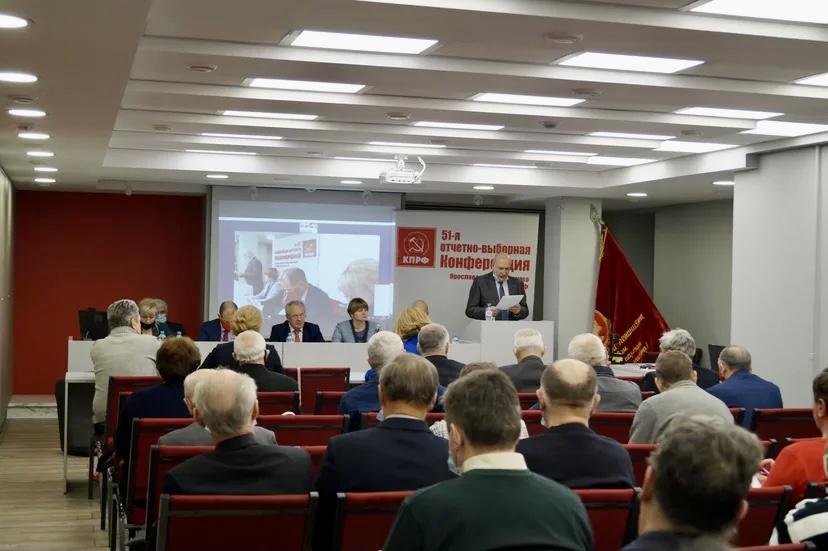 Информационное сообщение о работе 51-й отчетно-выборной конференции Ярославского ОК КПРФ