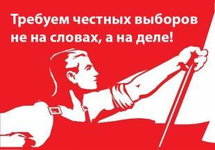 Свободу народному волеизъявлению!