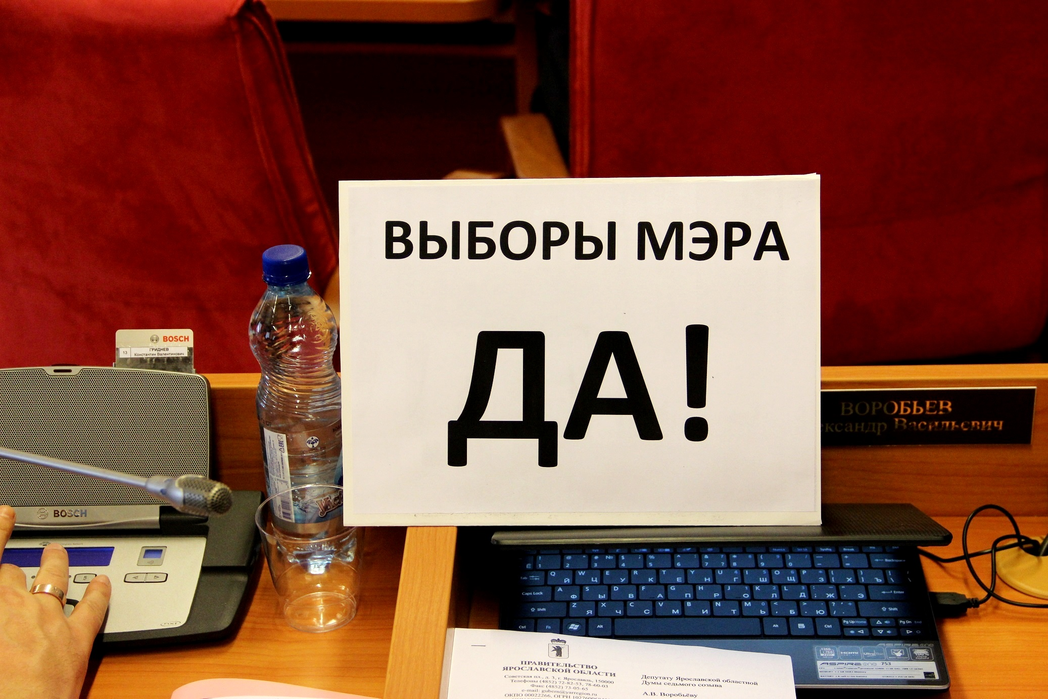 В Рыбинске можно, а в Ярославле нельзя