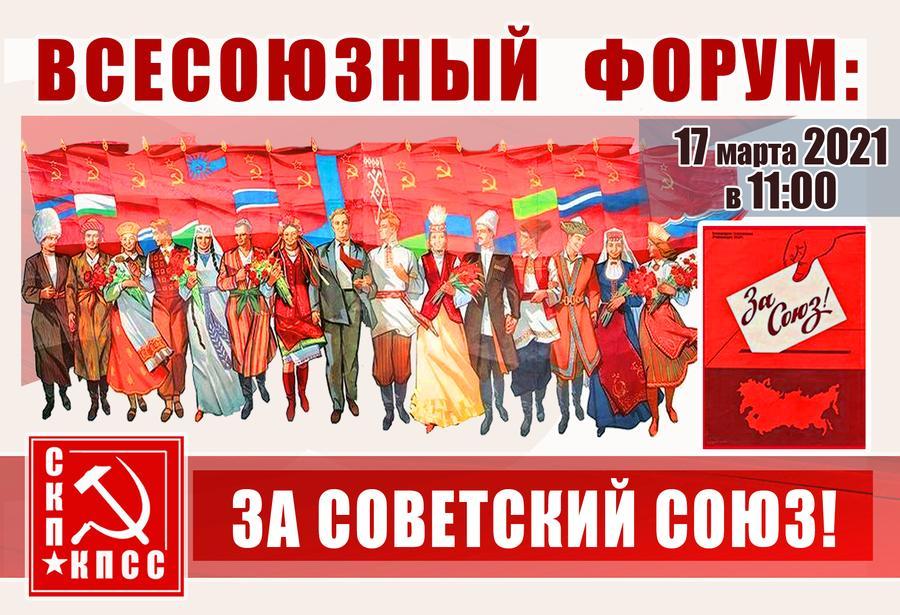 17 марта состоится онлайн-форум СКП – КПСС «За Советский Союз!», приуроченный к 30-летию Всесоюзного референдума о сохранении СССР