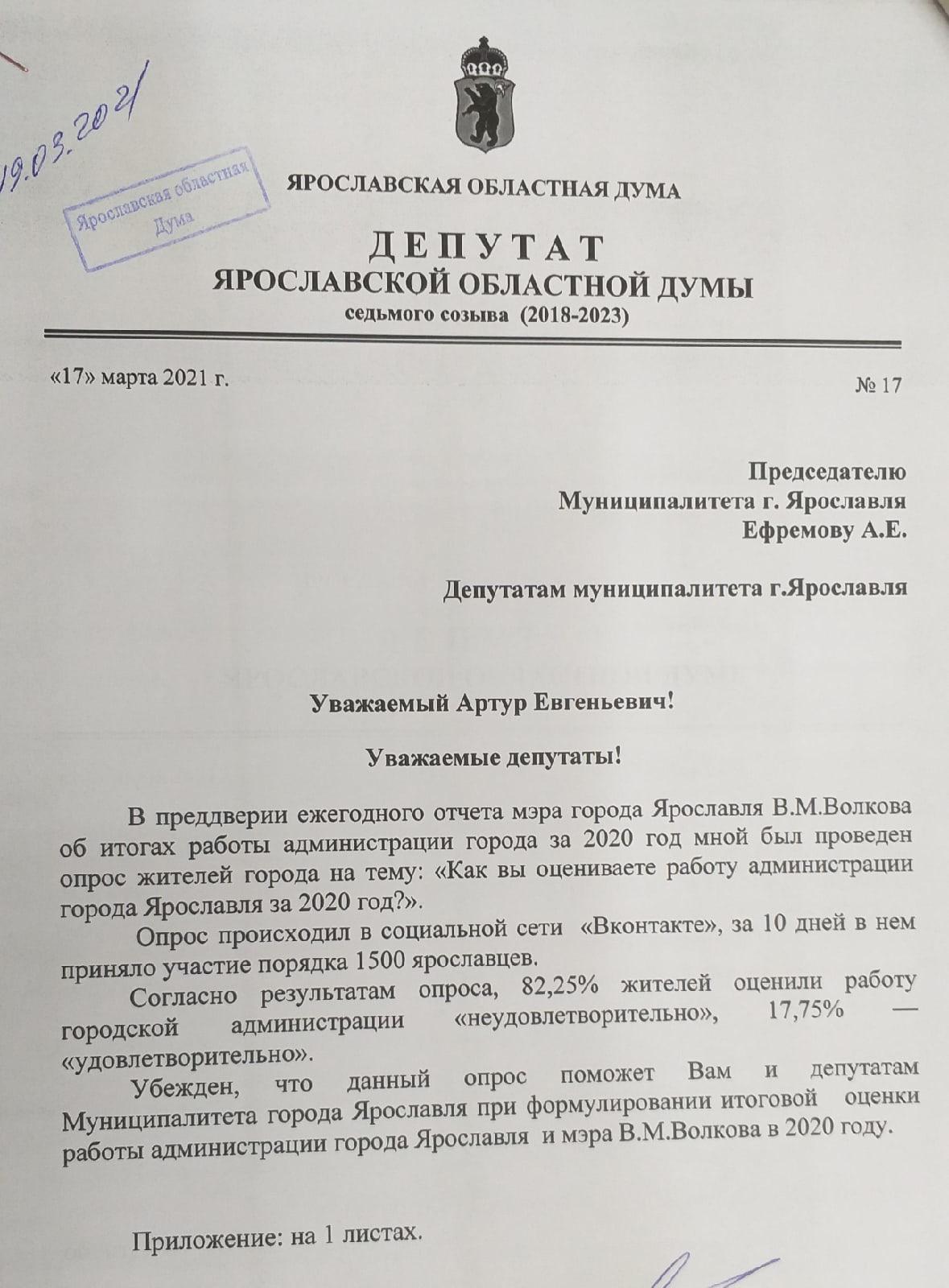 Эльхан Мардалиев направил результаты социального опроса в муниципалитет Ярославля
