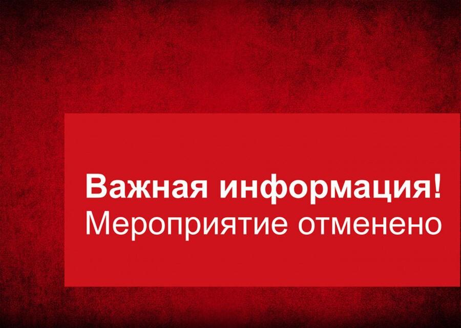 Встреча с Николаем Бондаренко переносится!