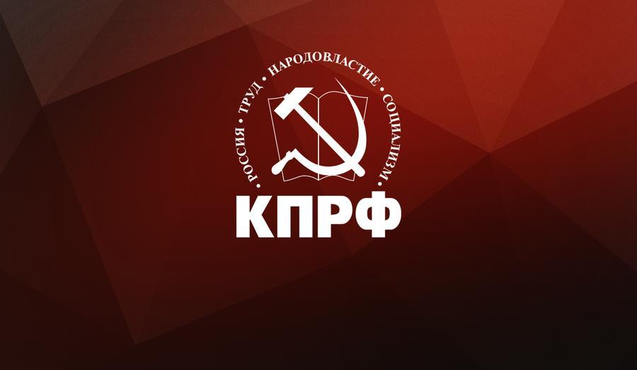За социализм, против нищеты и бесправия! Резолюция XVIII съезда КПРФ