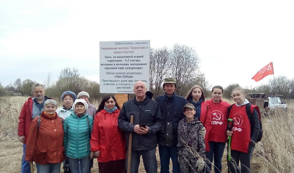 Коммунисты Красного Перекопа посадили деревья в будущем «Парке Победы»