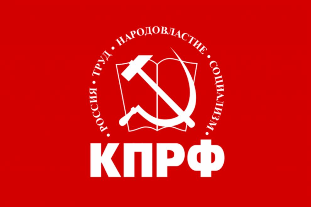 Предвыборная программа избирательного объединения  «Рыбинское городское отделение КПРФ» на выборах депутата Муниципального Совета городского округа город Рыбинск 25 апреля 2021 года