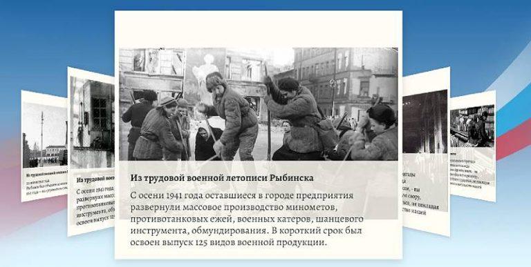 «Рыбинские известия» вдруг заговорили о трудовой доблести советского народа
