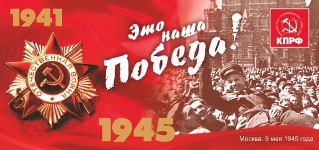 За народную власть, за социализм!