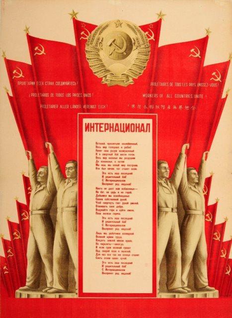 «Вставай, проклятьем заклеймённый». Боевому гимну пролетариата исполняется 150 лет