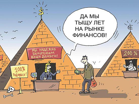 В России активизировались нелегальные финансовые компании