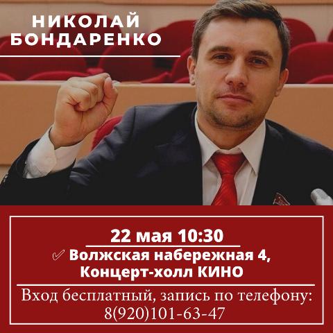 Состоится встреча с Николаем Бондаренко!