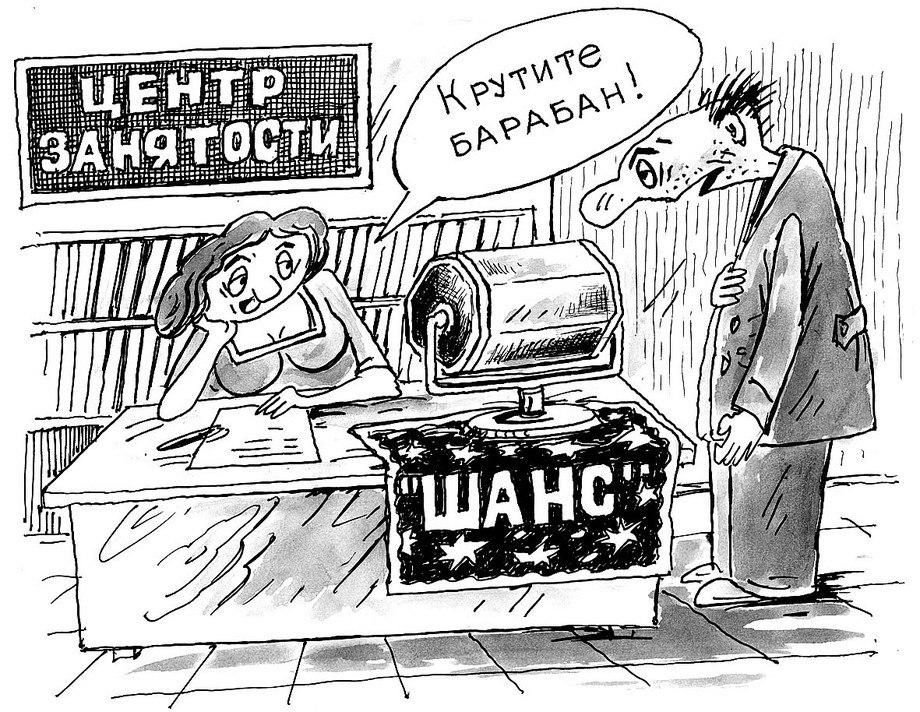 Тридцать лет назад в Рыбинске появился рынок для купли-продажи наемной рабочей силы