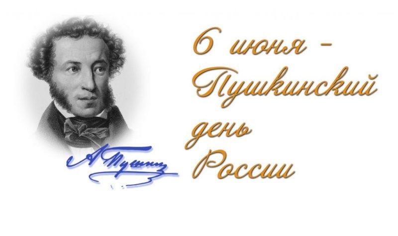 6 июня — Пушкинский день России