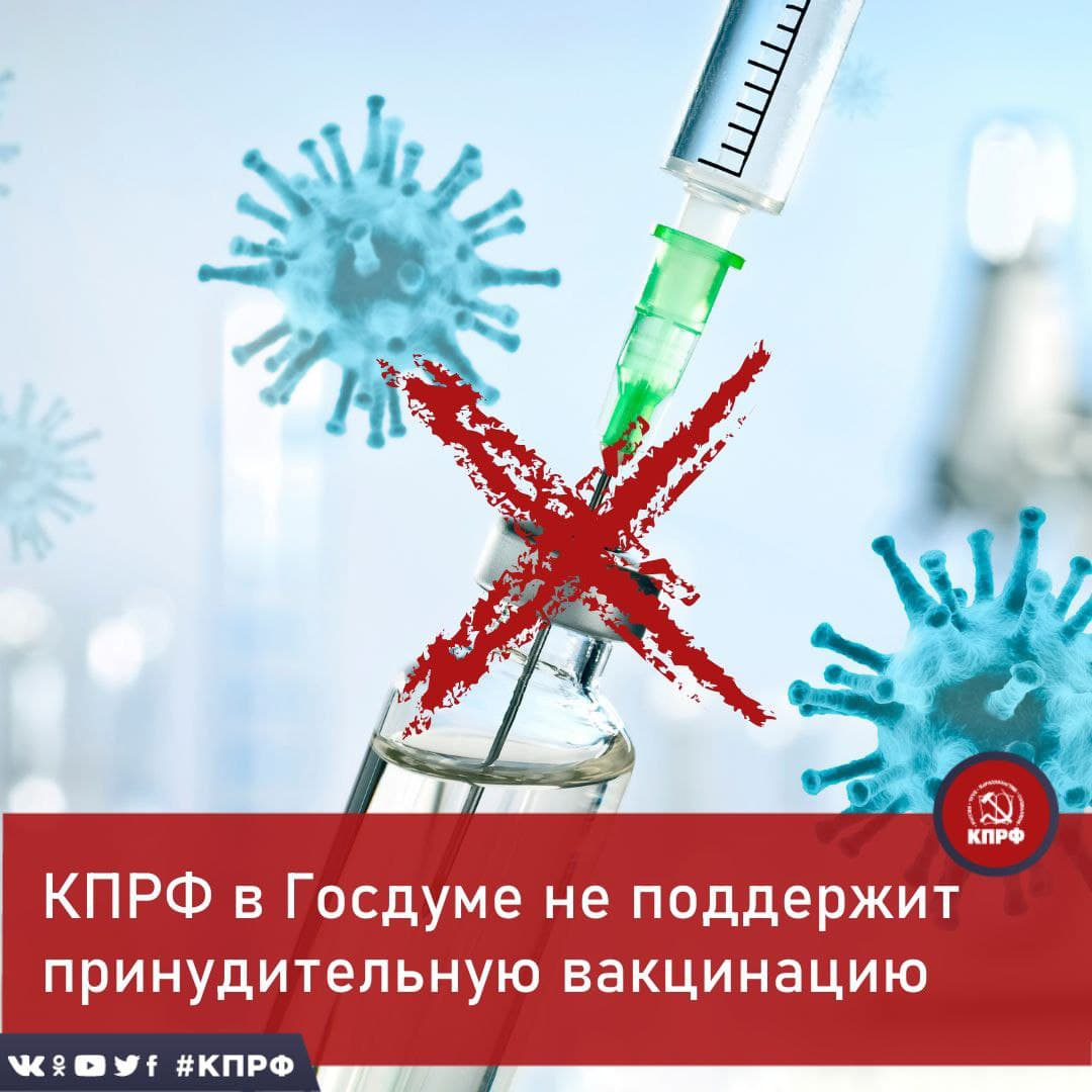 КПРФ в Госдуме НЕ поддержит принудительную вакцинацию