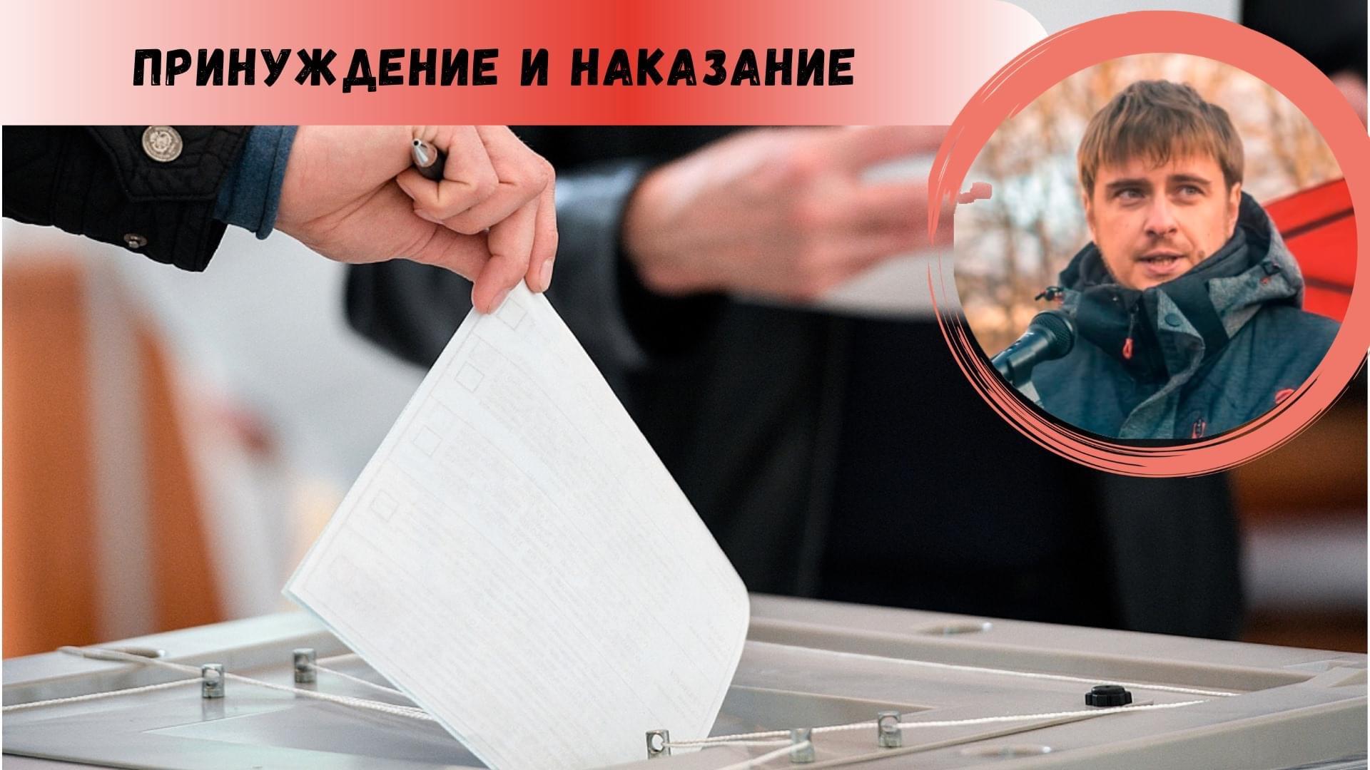 Принуждение и наказание в Рыбинске