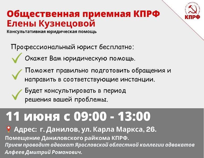 11 июня состоится прием граждан в г. Данилове
