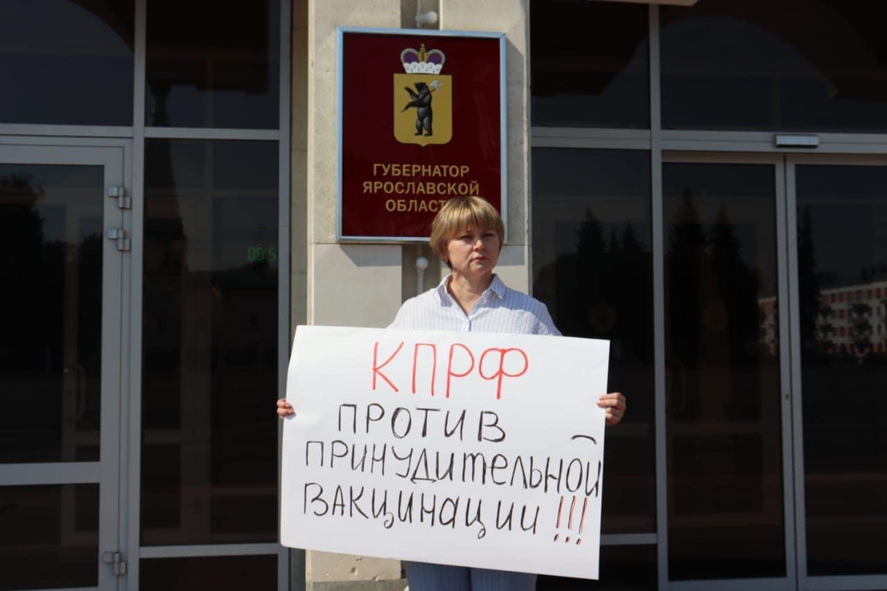 Ярославские коммунисты провели пикеты против принудительной вакцинации