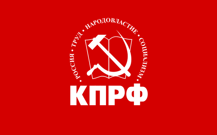 Главные пункты программы КПРФ, с которой коммунисты и союзники пойдут на выборы Государственной Думы