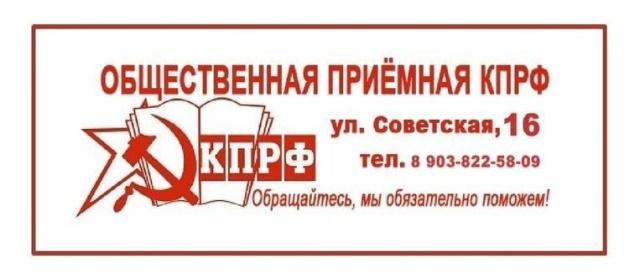 Общественная приемная КПРФ в Тутаеве