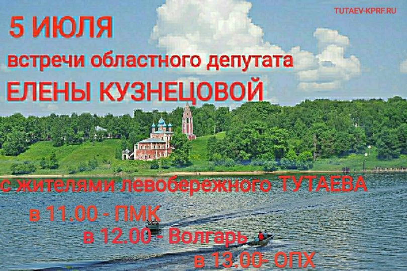 Встречи с депутатом Ярославской областной Думы в Тутаеве