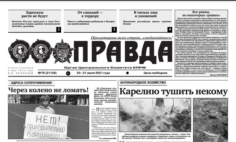 Елена Кузнецова на первой полосе газеты «Правда»