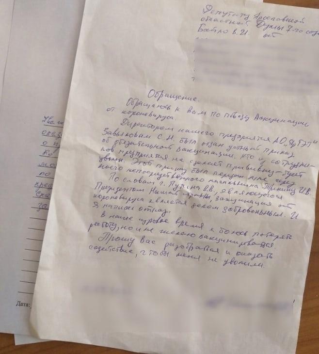 Кондукторы «Яргорэлектротранса» пожаловались Валерию Байло на принуждение к вакцинации от ковид-19