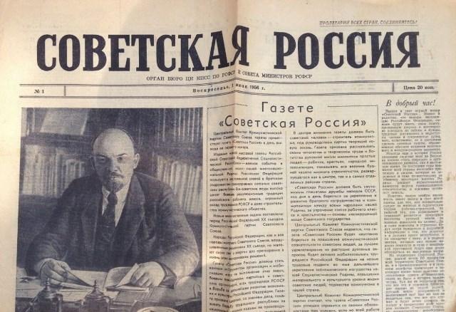 1 июля исполняется 65 лет газете «Советская Россия»