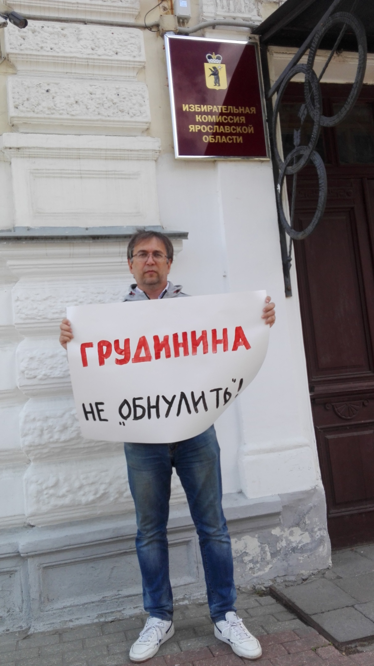 Ярославские коммунисты выступили против снятия с выборов в Госдуму П.Н. Грудинина
